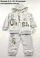 Костюм для новорожденного девочки 6 9 12 и 18 месяцев трикотажный серый костюмчик на новорожденных