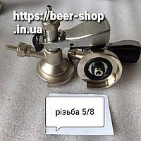 Новая пивная заборная раздаточная головка,коннектор,ключ для фитинга на кеги(клещи) тип Combi (M),c 2-мя штуц