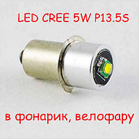 Светодоидная лампа P13,5S Cree XPG 5W/ 5-30V, для фонаря, велофары 6000K