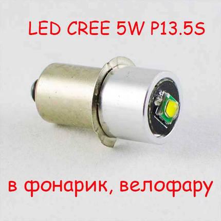Светодоидная лампа P13,5S Cree XPG 5W/ 5-30V, для фонаря, велофары 6000K, фото 2