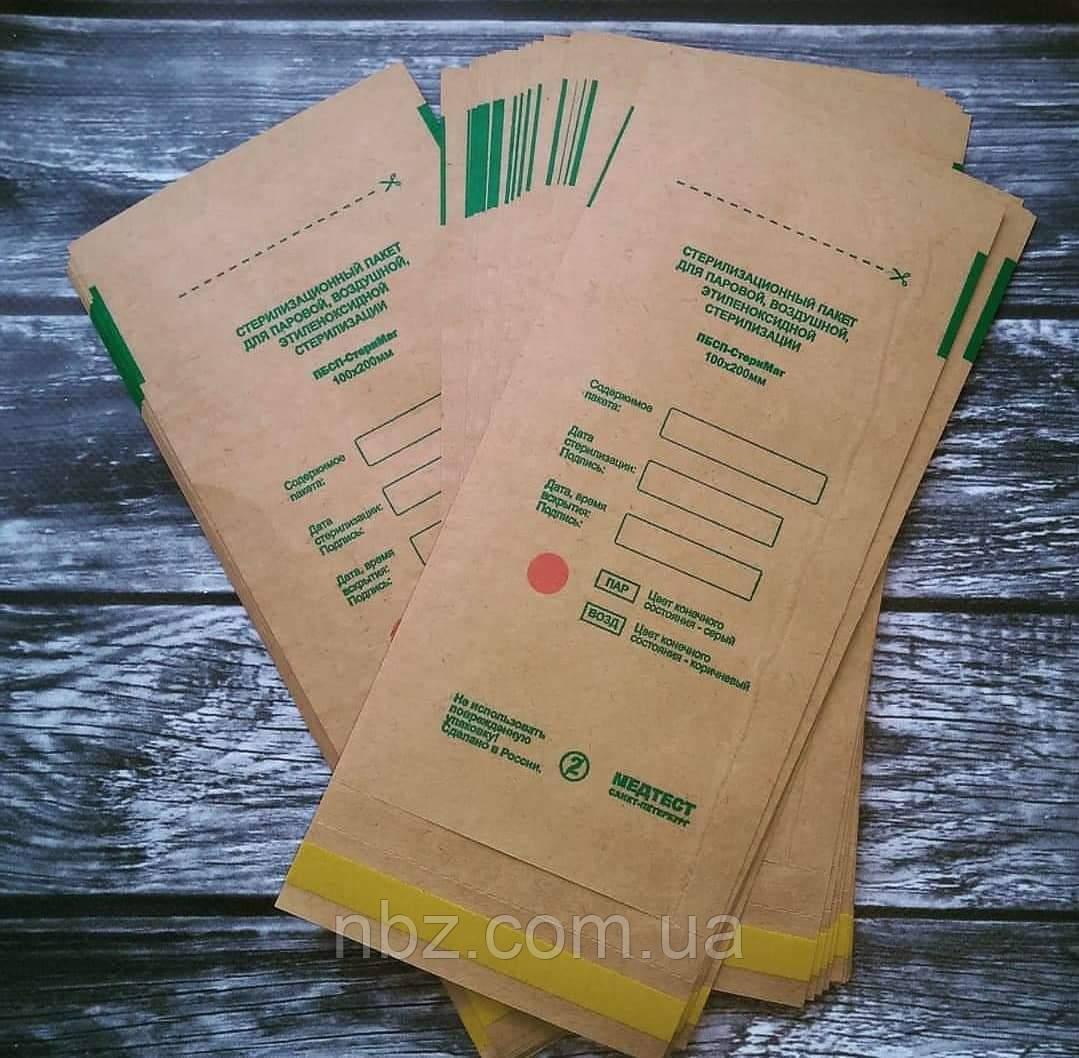 Крафт-пакеты для паровой и воздушной стерилизации, 100х200 мм (коричневые)