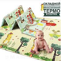 Коврик детский дорога термо коврик книжка складной коврик XPE пена 150/180