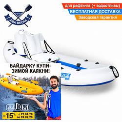 Байдарка надувная Ладья ЛБ-300 одноместная Комфорт Чайка для рафтинга (макси-комплект)