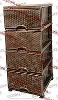 Пластиковый комод Ротанг шоколадный 4 ящика Elif Wicker 296-4
