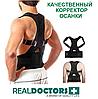 Корсет для коррекции осанки Real Doctors (Риал Доктор), фото 4
