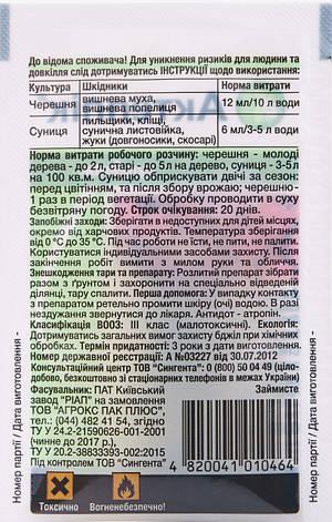 Актелік 500 ЕС к.е. (6 мл), фото 2