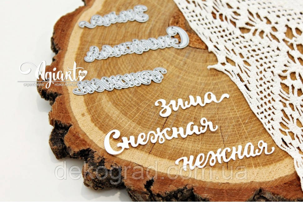 "Ножи для вырубки ""Снежная, нежная зима"" от AgiArt"