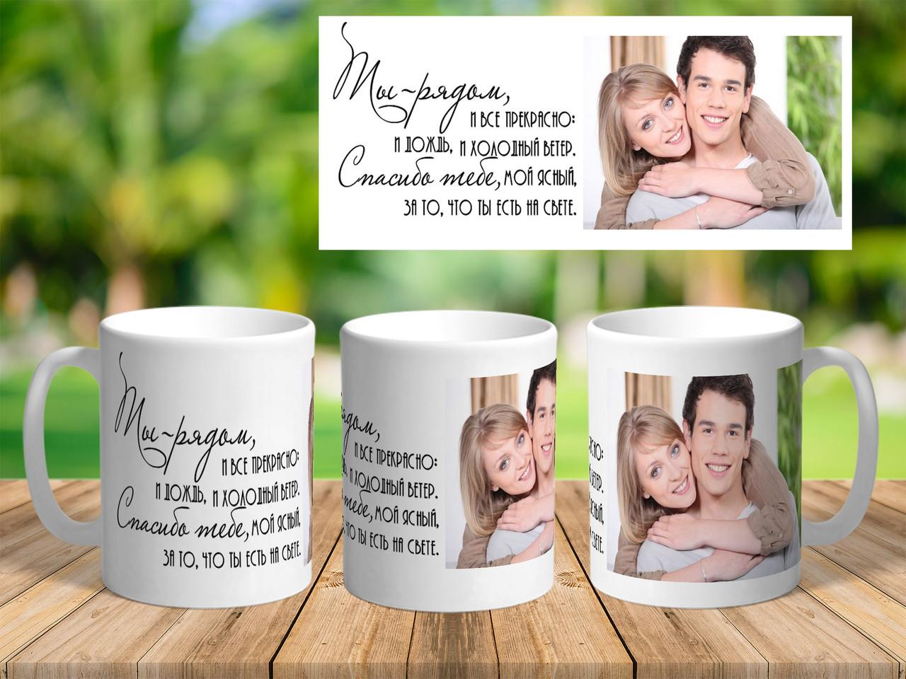 """Чашка на подарок с Вашим фото """"Ты рядом..."""""""