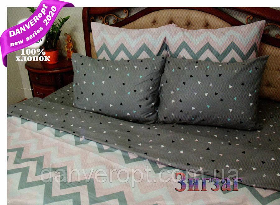 Постельное белье двуспальное ZiGZAG STAR  хлопок ,размер 175*215, купить оптом со склада 7км Одесса