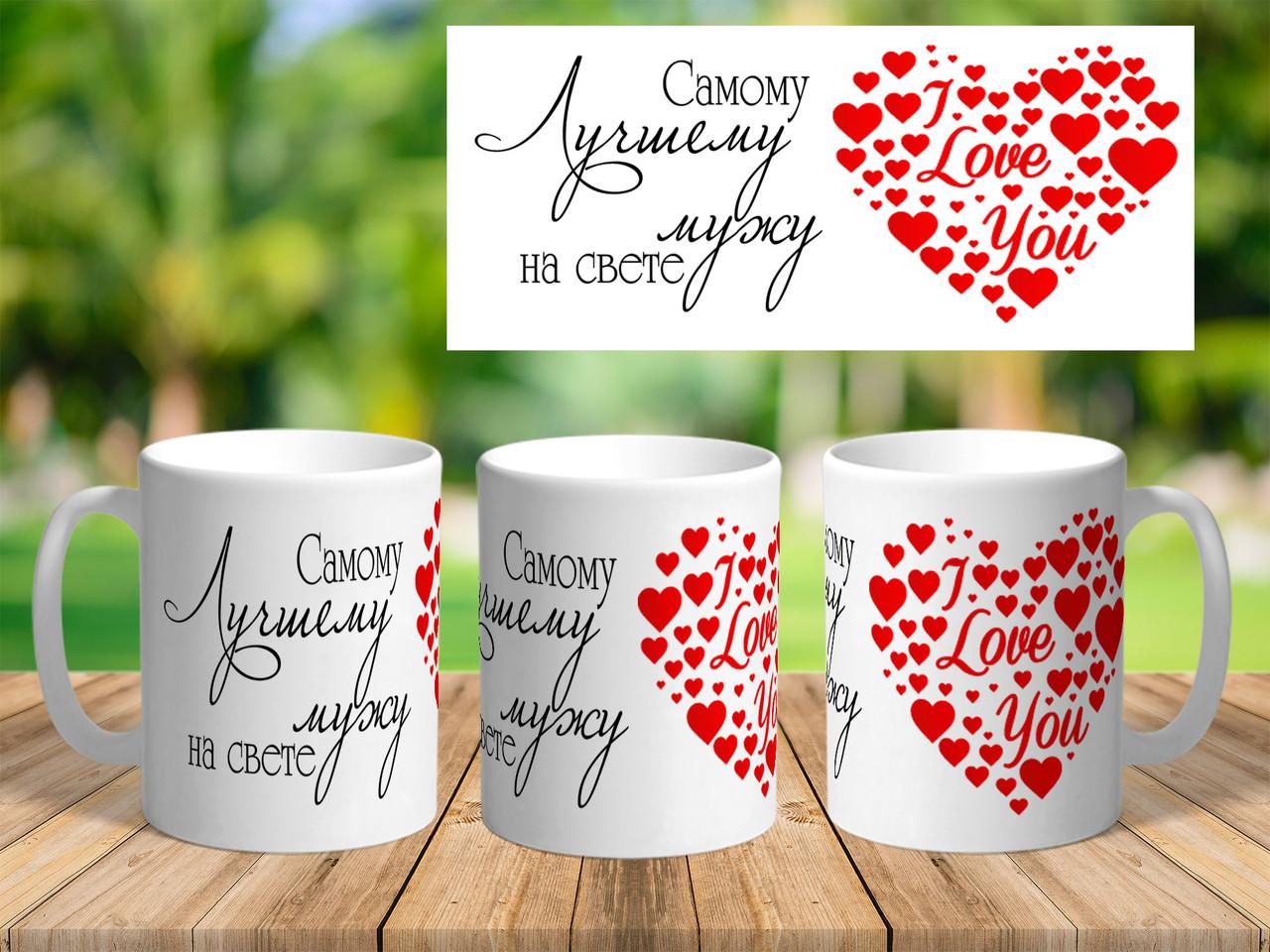 """Чашка на подарок """"Лучшему мужу"""""""