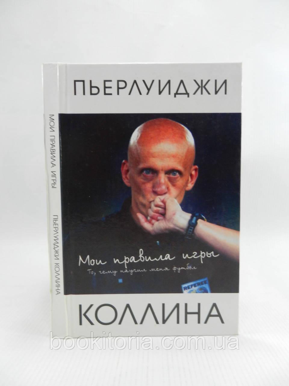 Коллина П. Мои правила игры (б/у).