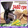 Электрическая дробилка для зерна Фермер 2