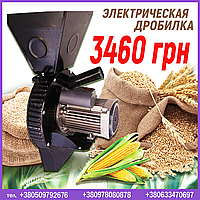 Электрическая дробилка для зерна Фермер 2, фото 1