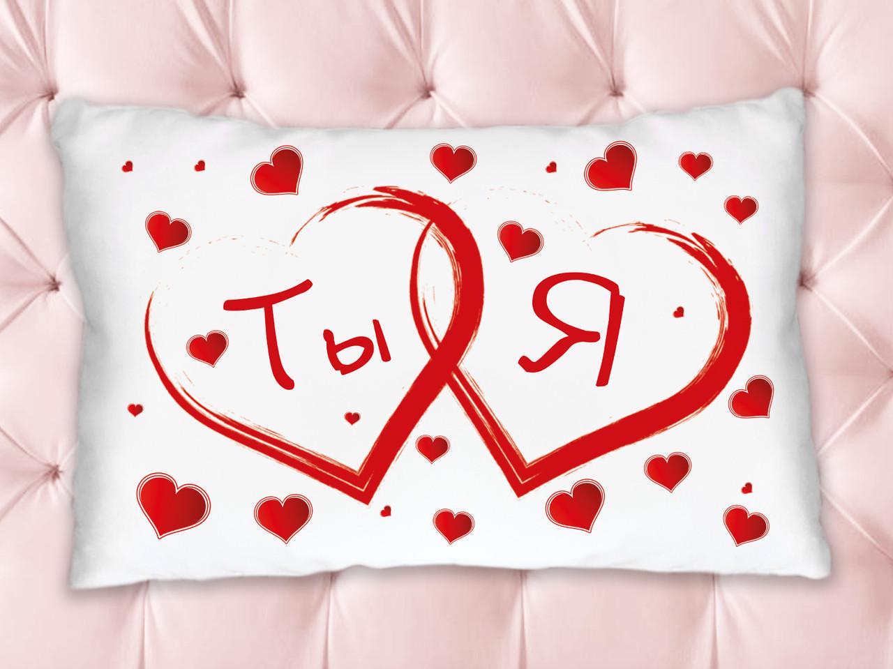 """Подушка на день Влюбленных """"Ты и Я"""""""