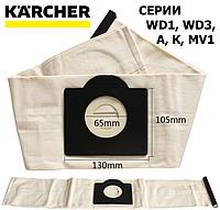 Многоразовый мешок для пылесоса Karcher WD, A, MV, K, Rowenta. Пылесборник Karcher. Мешок керхер
