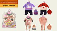 "Одежда для пупса Beby Born ""Сонечко"", 4 вида, DBJ-561/DBJ562/DBJ563-64"