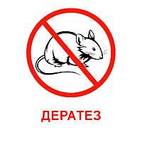 Дератез средство для борьбы с мышами
