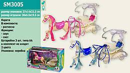 Карета, 2 цвета, лошадка, SM3005