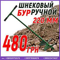 Шнековый ручной бур 220 мм