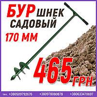 Шнек садовый бур 170 мм