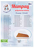 Матрас Солодких Снів Tempur Comfort Premium - 12 см. (кокос, полиуретан, кокос)  белый, фото 4