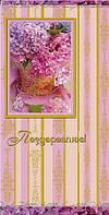 Упаковка поздравительных открыток - Е№1762 - 100шт/уп ФР