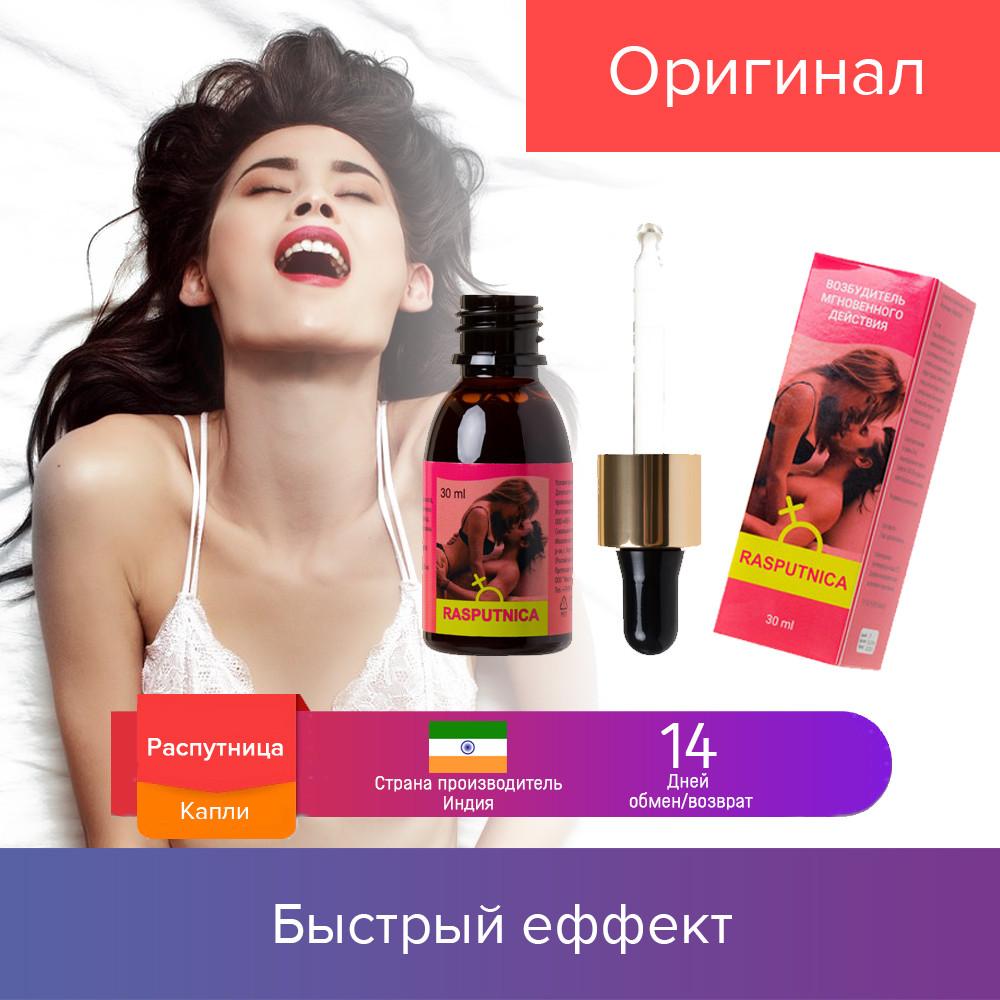 30 ml  РАСПУТНИЦА   сильные возбуждающие капли для женщин, женский возбудитель RASPUTNICA 30 мл