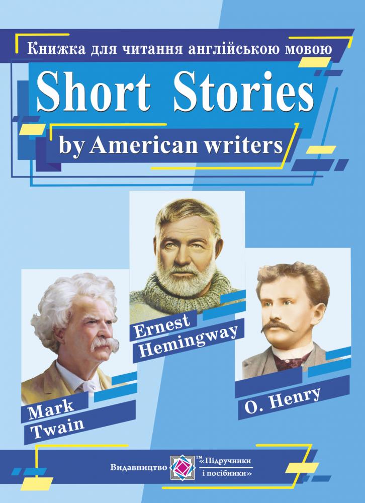Книга для чтения на английском языке Пiдручники i посiбники Short Stories by American writers