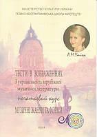 Тесты по музыкальной литературе с  картинками,Утина А.