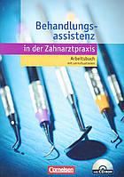 Arbeitsbuch mit Lehrnsituationen. Behandlungsassistenz in der Zahnarztpraxis. Lernsituationen und Aufgaben (+ CD-ROM)