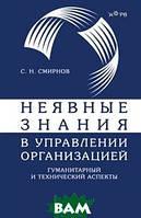 Смирнов С.Н. Неявные знания в управлении организацией. Гуманитарный и технический аспекты