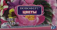 Добриво Новоферт квіти 0.25 кг