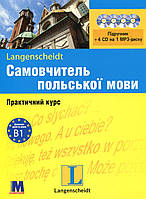 Самовчитель польської мови. Практичний курс. Рівень B1. Підручник + 4 CD на 1 MP3-диску