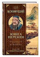 Книга перемен Конфуция с комментариями Ю. Щуцкого (оф.2)   Щуцкий Ю., Конфуций, Виногродский Б.Б.