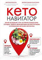 Кето-навигатор. Научное исследование о том, как отличить полезные жиры от вредных, подобрать идеальный рацион для своего организма и оптимизировать
