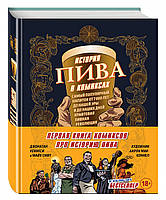 История пива в комиксах   Хеннеси Д., Смит М.