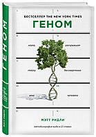 Геном: автобиография вида в 23 главах | Ридли М.