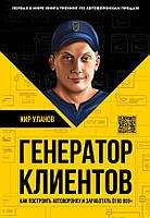 Генератор клиентов. Первая в мире книга-тренинг по АВТОВОРОНКАМ продаж | Уланов Кир Юрьевич