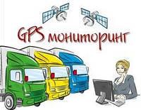 Мониторинг грузоперевозок по GPS