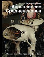 Апокалипсис Средневековья: Иероним Босх, Иван Грозный, Конец света   Косякова В.А.