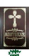 Молитвослов православный, на русском языке