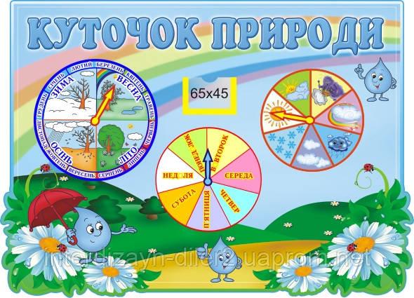 "Календарь природы ""Капелька"""