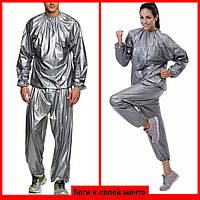 🤸♂️Костюм - сауна для похудения 🧚♂️и снижения веса Sauna Suit/ универсальный 👫
