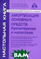 Касьянова Галина Юрьевна Амортизация основных средств. Бухгалтерская и налоговая