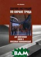 Михайлов Ю. М. Сборник инструкций по охране труда для работников связи и массовых коммуникаций