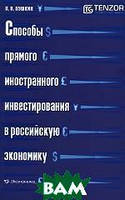 Пушкин Андрей Владимирович Способы прямого иностранного инвестирования в российскую экономику