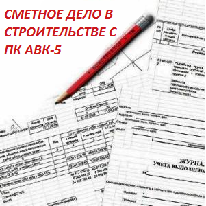 Курсы Харьков. Сметное дело с применением ПК АВК-5