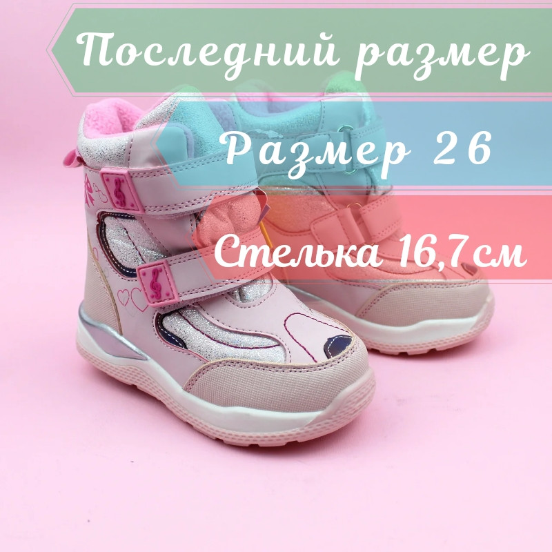 Термо ботинки розовые для девочки тм Том.м размер 26