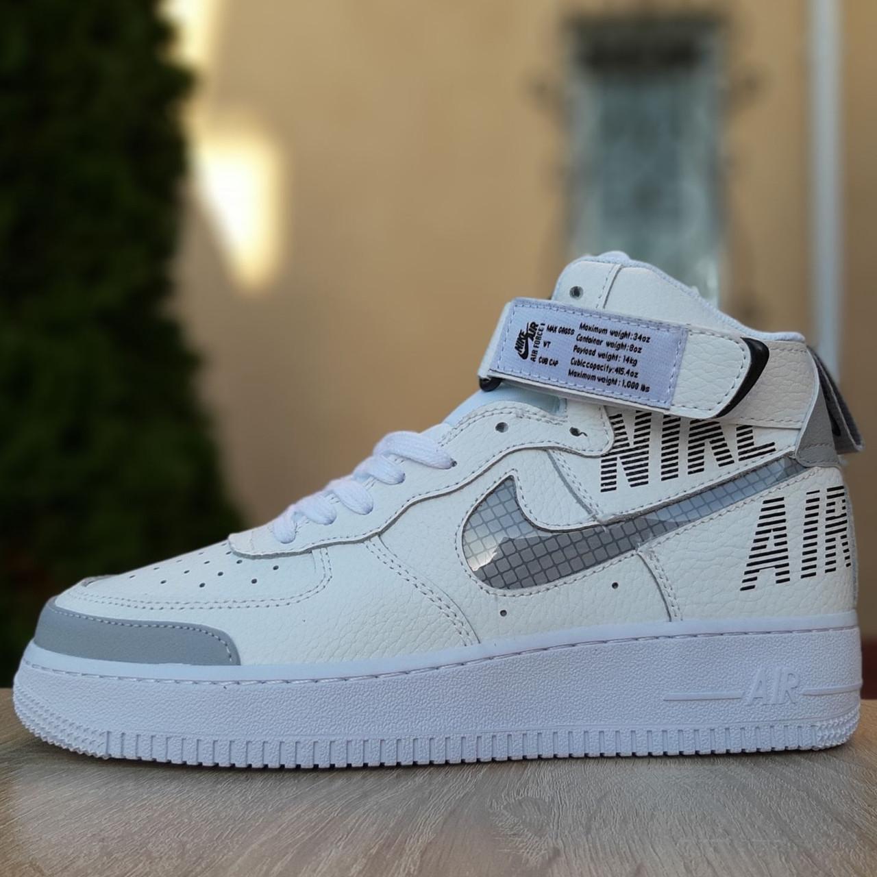 Кроссовки мужские Nike Air Force 1' 07 (Рефлектив) высокие белые с серым (Top replic)
