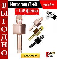 Микрофон караоке беспроводной YS-68 + USB флешка